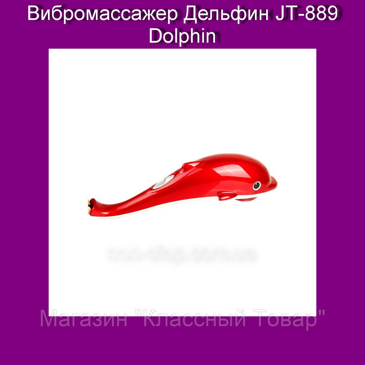 Вибромассажер Дельфин JТ-889 Dolphin! Лучший подарок