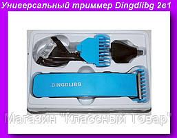 Универсальный триммер для стрижки волос и бороды Dingdlibg 2 в 1 с насадкой для стрижки волос в носу!Лучший подарок