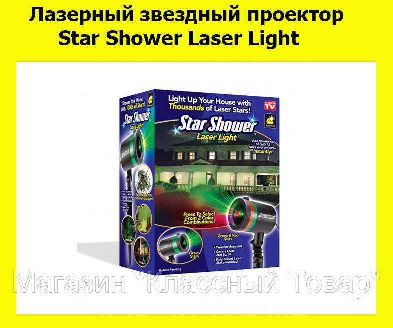 Лазерный звездный проектор Star Shower Laser Light!Лучший подарок