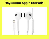 Наушники Apple EarPods!Лучший подарок, фото 1
