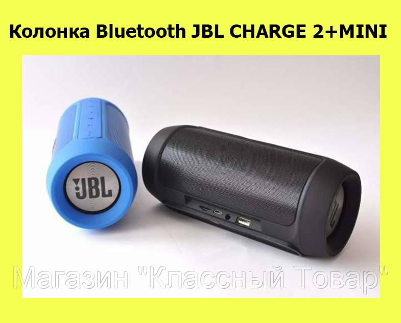 Колонка Bluetooth JBL CHARGE 2+ MINI! Лучший подарок