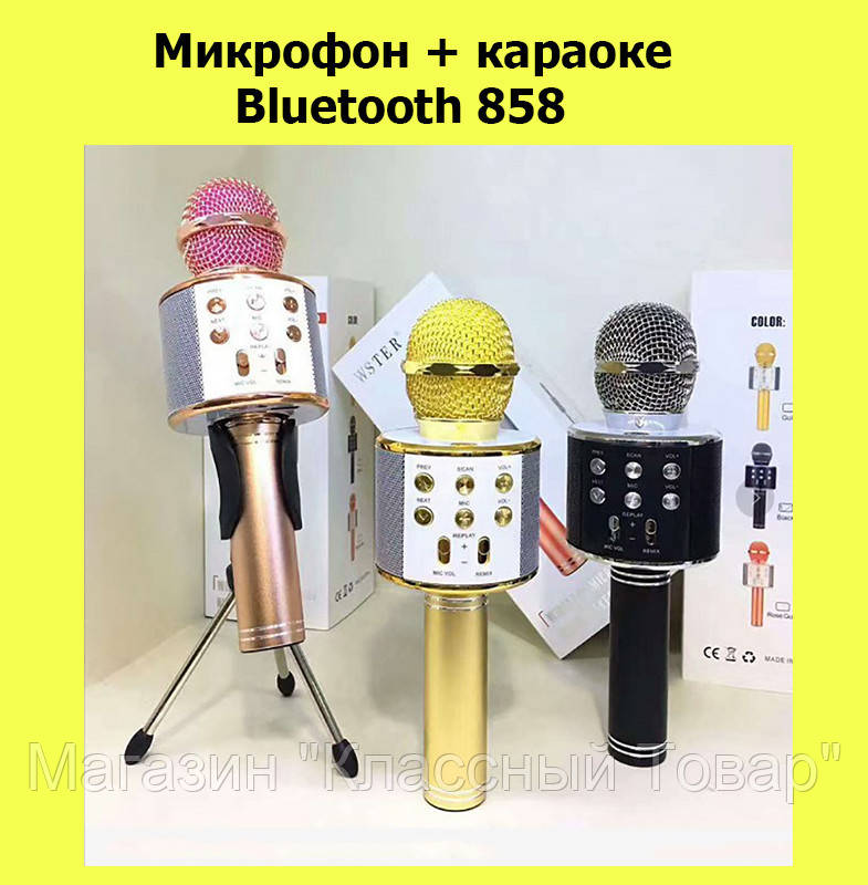 Микрофон + караоке Bluetooth 858! Лучший подарок