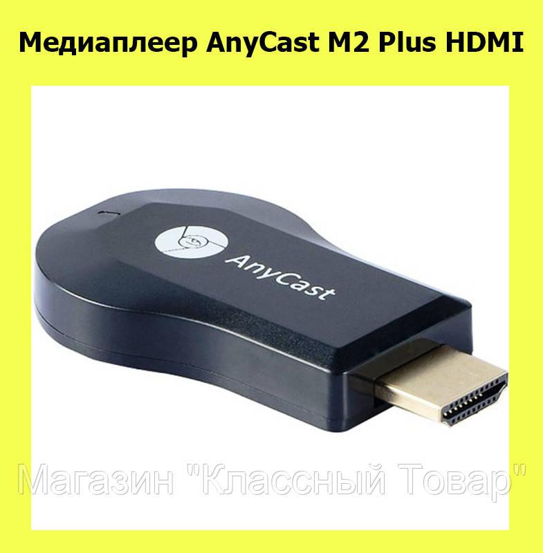 Медиаплеер AnyCast M2 Plus HDMI!Лучший подарок