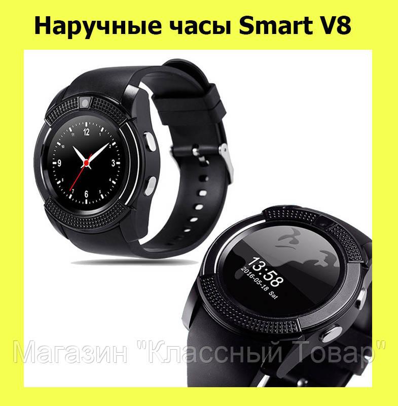 Наручные часы Smart V8! Лучший подарок