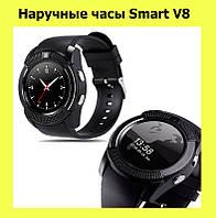 Наручные часы Smart V8! Лучший подарок, фото 1