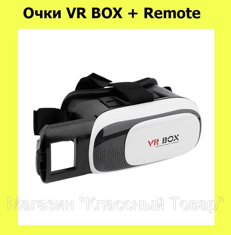 Очки VR BOX + Remote! Лучший подарок