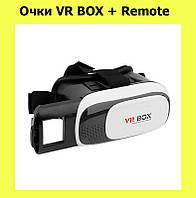 Очки VR BOX + Remote! Лучший подарок, фото 1