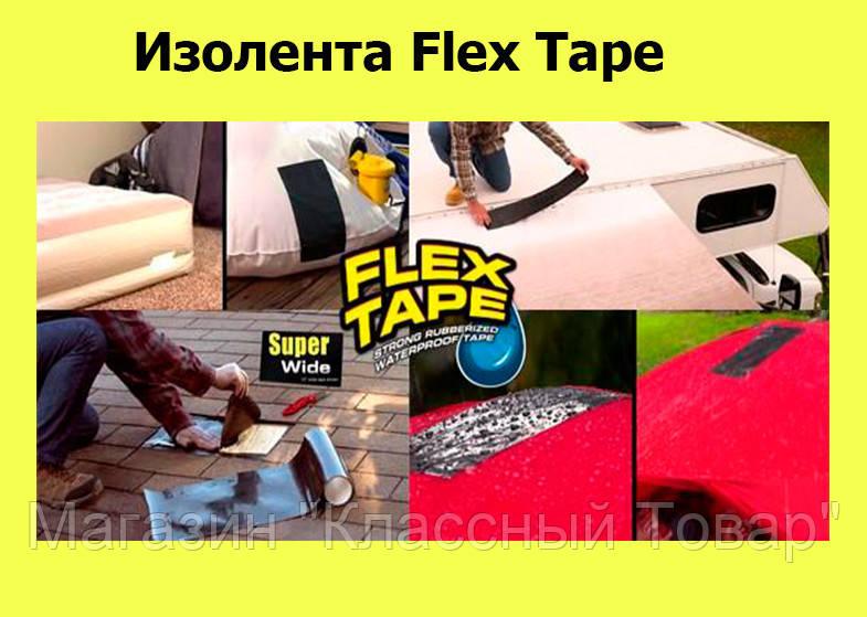Изолента Flex Tape!Лучший подарок