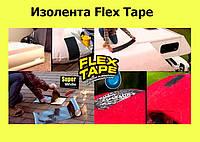 Изолента Flex Tape!Лучший подарок, фото 1