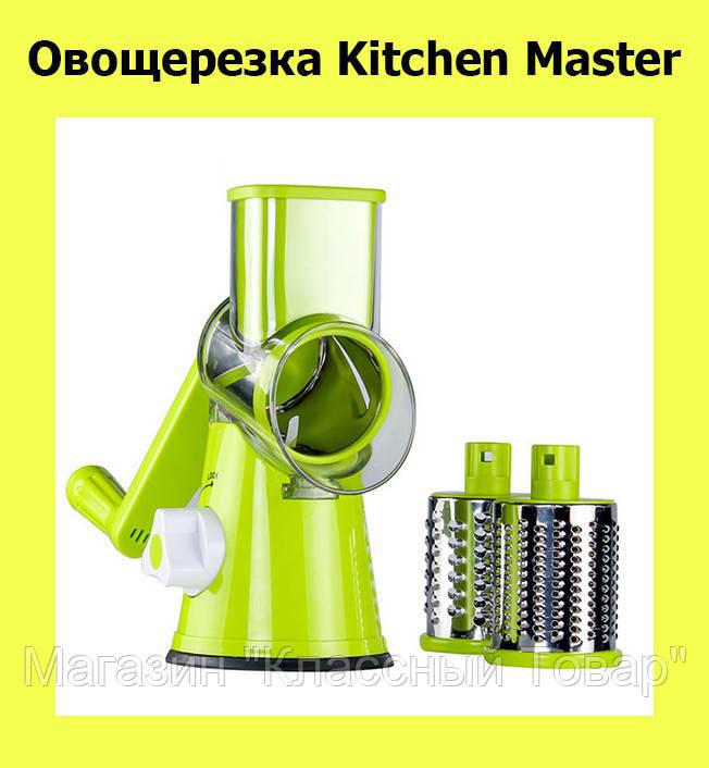 Овощерезка Kitchen Master!Лучший подарок
