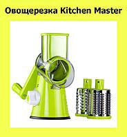 Овощерезка Kitchen Master!Лучший подарок, фото 1