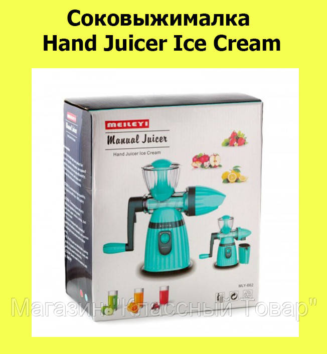 Соковыжималка Hand Juicer Ice Cream! Лучший подарок