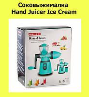 Соковыжималка Hand Juicer Ice Cream! Лучший подарок, фото 1