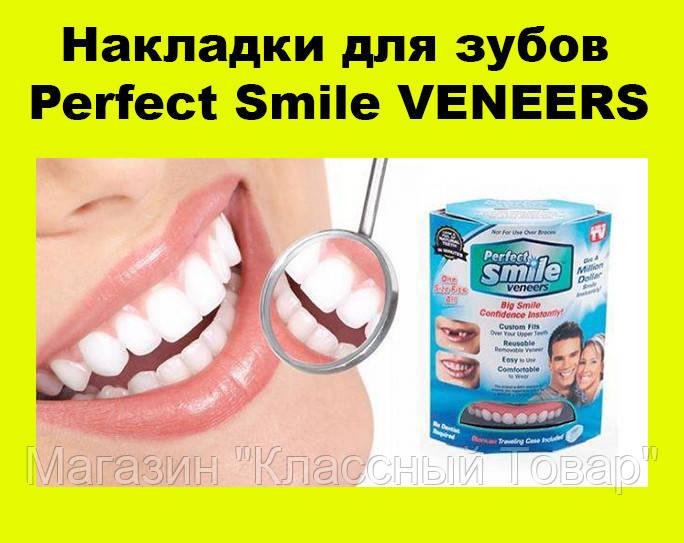 Накладки для зубов Perfect Smile VENEERS! Лучший подарок