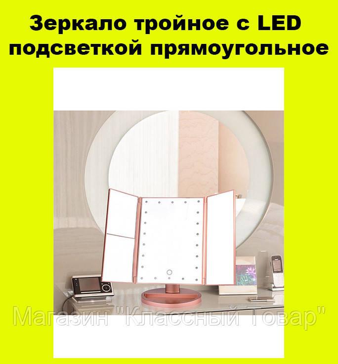 Зеркало тройное с LED подсветкой прямоугольное! Лучший подарок