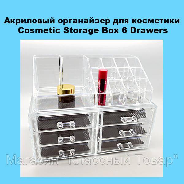 Акриловый органайзер для косметики Cosmetic Storage Box 6 Drawers!Лучший подарок