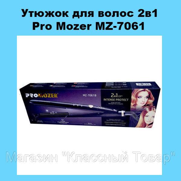 Утюжок для волос 2в1 Pro Mozer MZ-7061!Лучший подарок