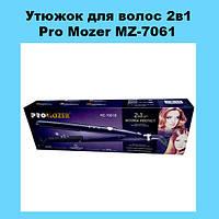 Утюжок для волос 2в1 Pro Mozer MZ-7061!Лучший подарок, фото 1