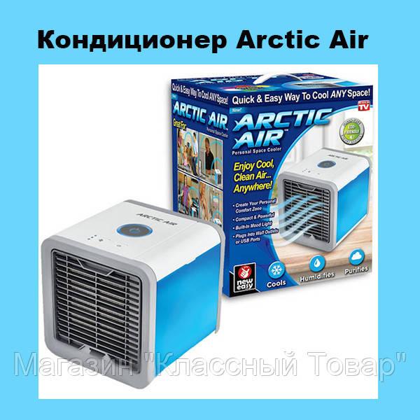 Кондиционер Arctic Air!Лучший подарок