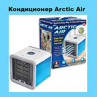 Кондиционер Arctic Air!Лучший подарок, фото 1