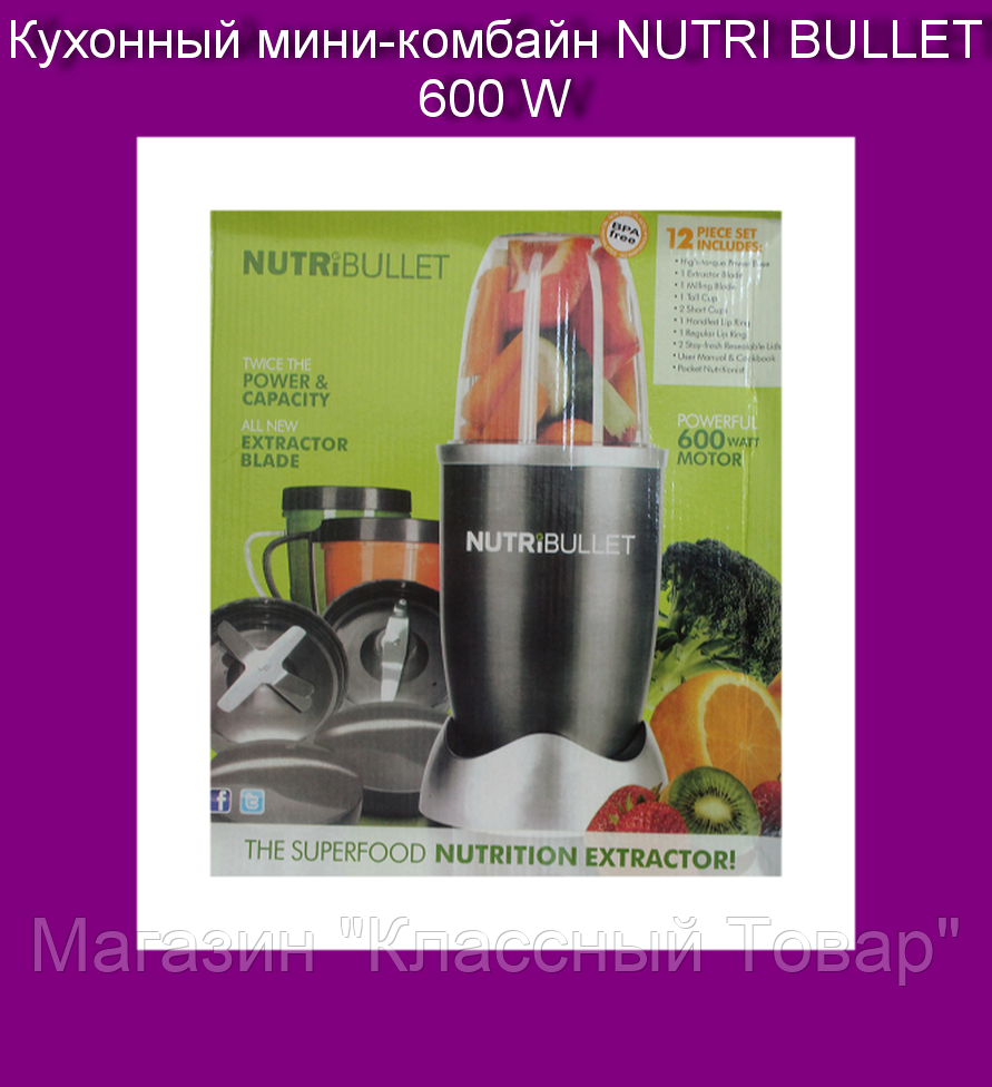 Кухонный мини-комбайн NUTRI BULLET 600 W!Лучший подарок