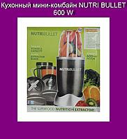 Кухонный мини-комбайн NUTRI BULLET 600 W!Лучший подарок, фото 1