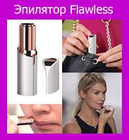 Женский эпилятор для лица Flawless! Лучший подарок, фото 1
