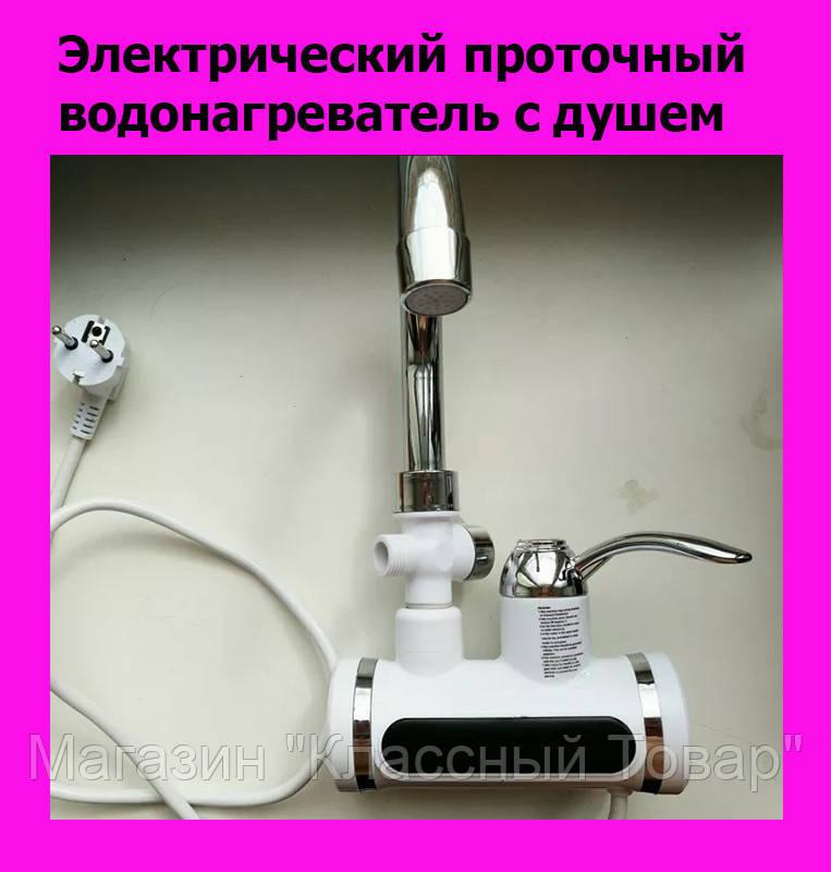 Электрический проточный водонагреватель с душем! Лучший подарок