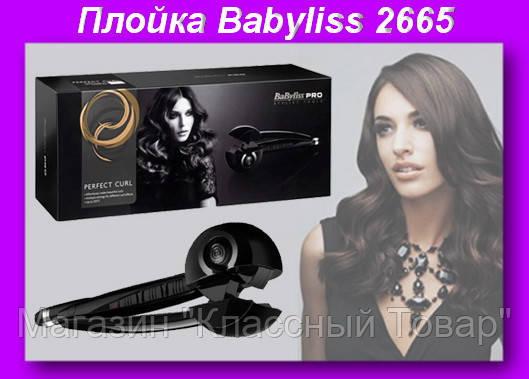 Hair curler BaByIiss 2665,Плойка Автоматическая BaByIiss Pro! Лучший подарок