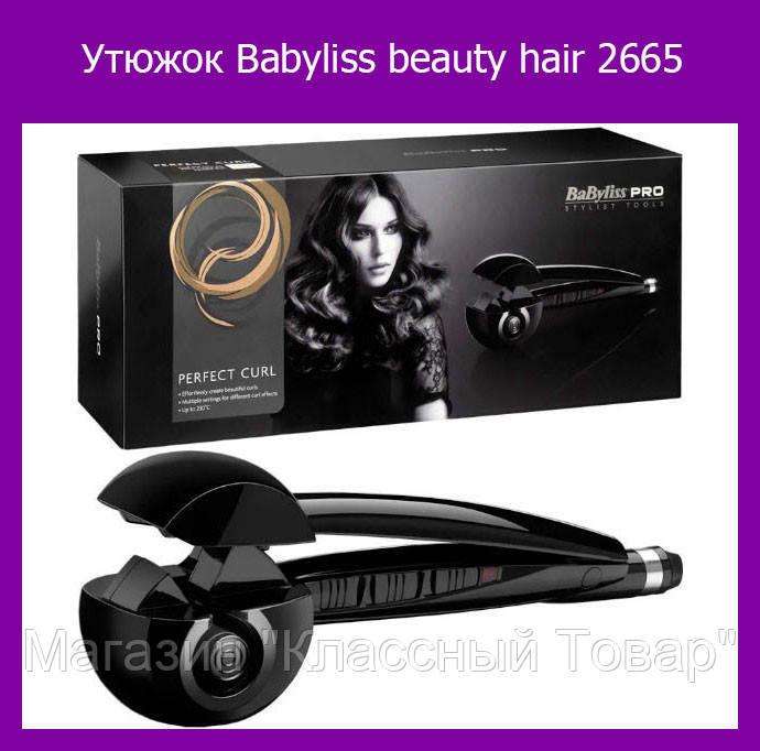 Утюжок BaByIiss beauty hair 2665! Лучший подарок