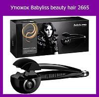 Утюжок BaByIiss beauty hair 2665! Лучший подарок, фото 1