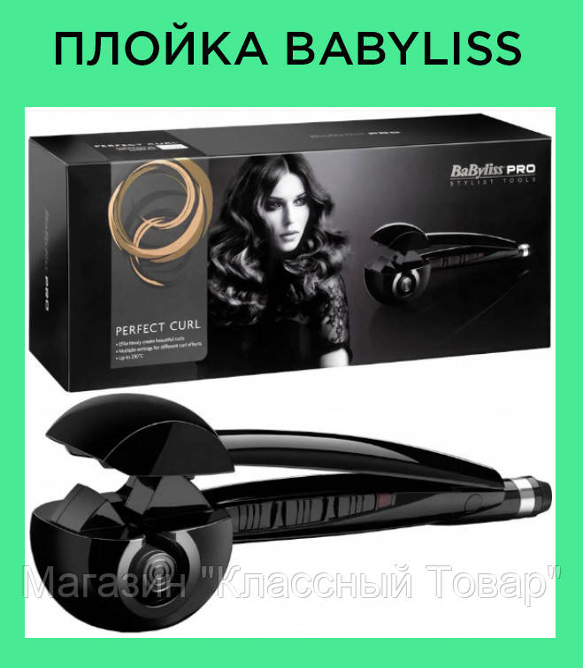Машинка для создания локонов плойка BaByIiss Pro perfect curl! Лучший подарок