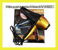 Фен для волос Nova NV 9022 2300W! Лучший подарок, фото 1