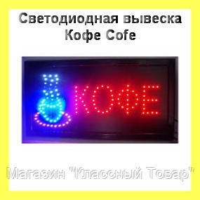Светодиодная вывеска Кофе Cofe!Лучший подарок