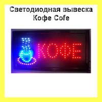 Светодиодная вывеска Кофе Cofe!Лучший подарок, фото 1