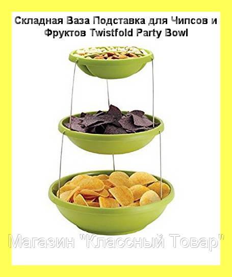 Складная Ваза Подставка для Чипсов и Фруктов Twistfold Party Bowl!Лучший подарок