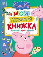 Свинка Пеппа. Моя любимая книжка. Росмэн