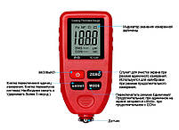 TC100-red толщиномер краски, Fe/NFe, до 1300 мкм, фото 4