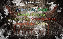 Поступление: BioTech, GNC, OLIMP, Powerful Progress, MyProtein, NOSOROG, Power Pro, Powerful Progress, Strong FIT, Willmax, Puritan's Pride, Scitec Nutrition, SmartShake, Weider.