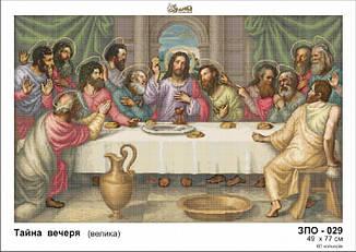 """Картина для вишивки бісером """"Тайна вечеря"""" (велика) (ЗПО-029)"""