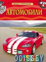 Автомобили (Детская энциклопедия). Росмэн