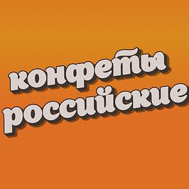 Конфеты Российские