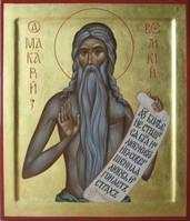 1-го февраля день памяти  преподобного Макария Египетского.