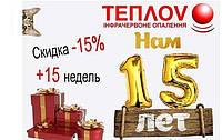 Обогревателям ТеплоV 15 лет! Присоединяйтесь к нашему юбилею!