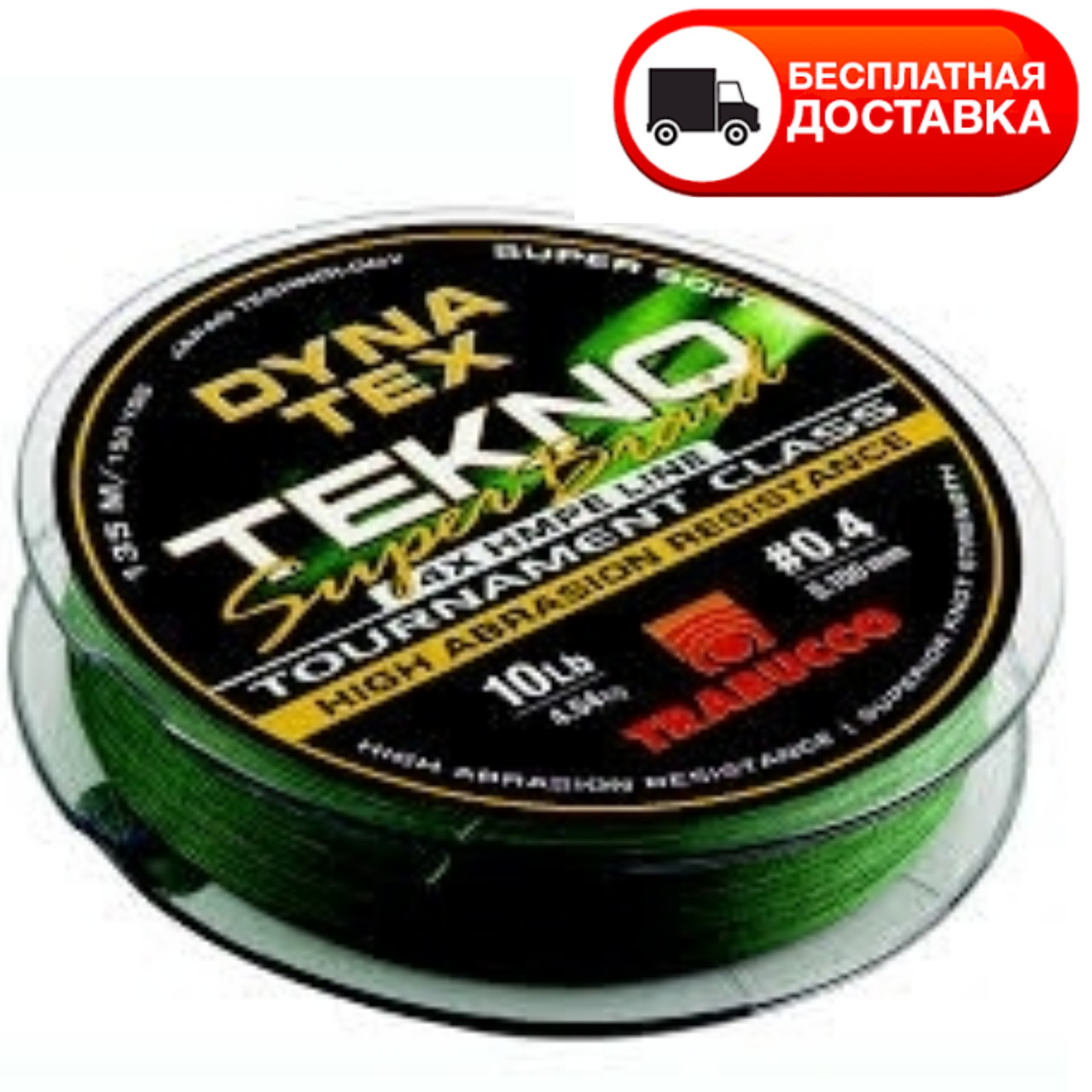Шнур Trabucco Tekno Super Braid 135м 0,148mm.