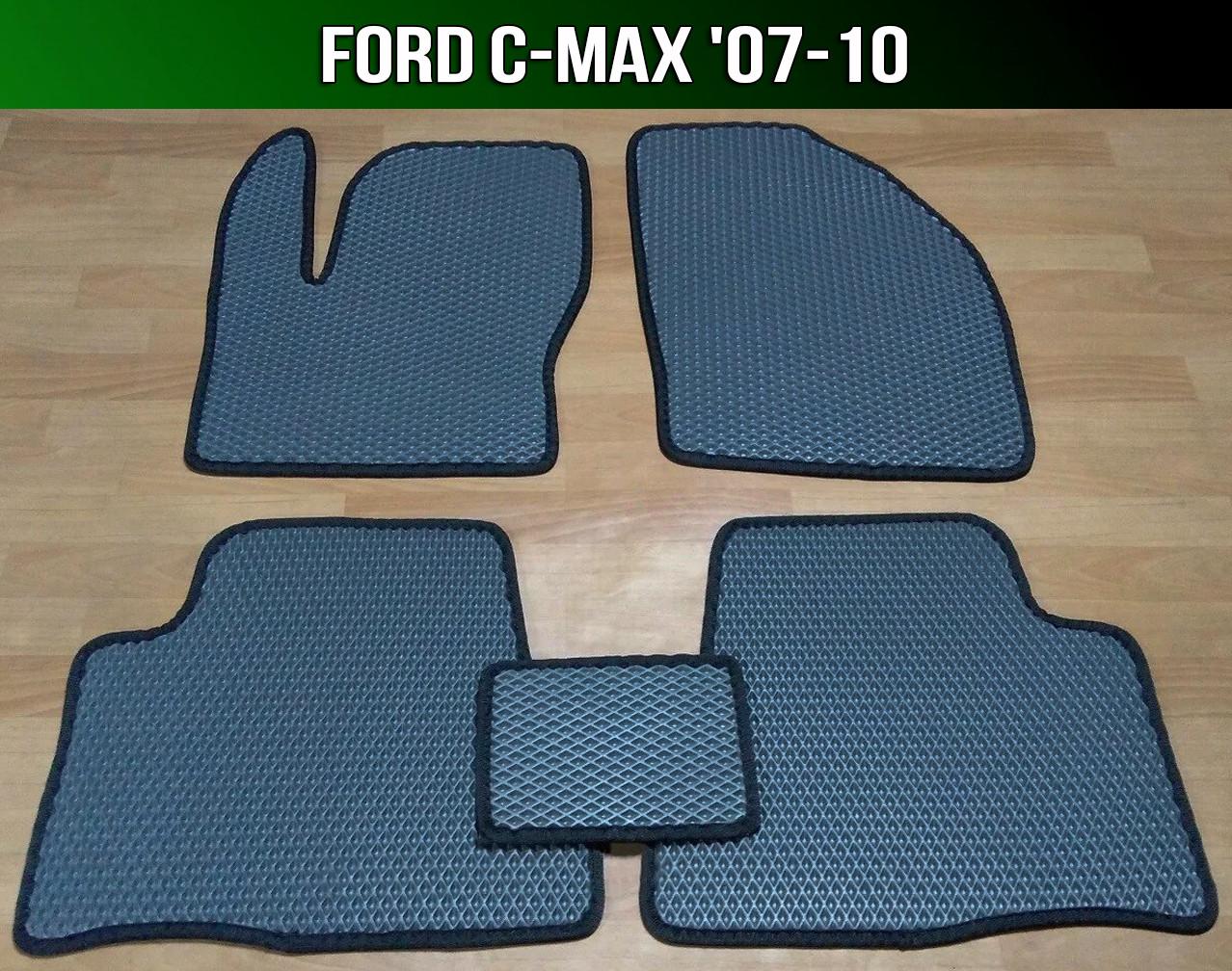 ЕВА коврики на Ford C-Max '07-10. Ковры EVA Форд Ц Макс Си Макс