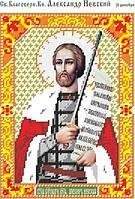 Александр Невский Князь благоверный