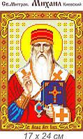 Михаил Киевский Св.Митрополит
