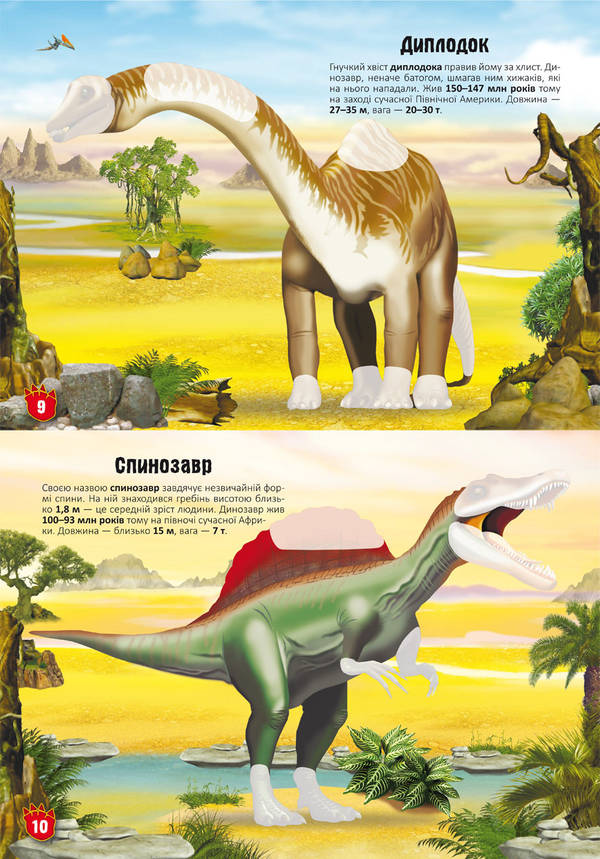 Бао Меганаліпки Динозаври, фото 2