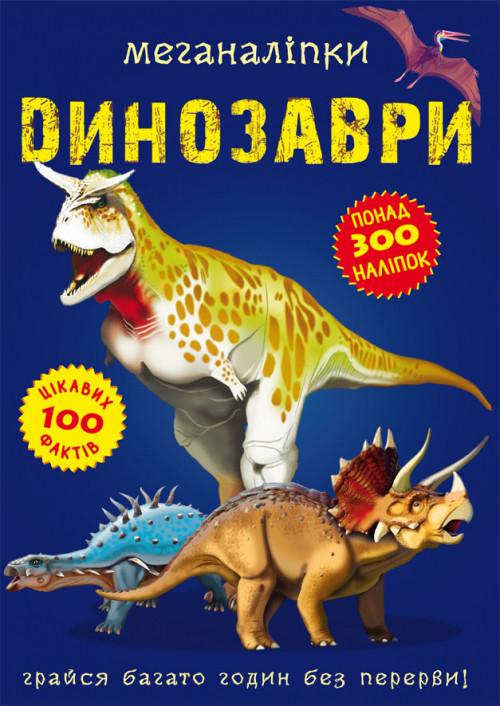 Бао Меганаліпки Динозаври